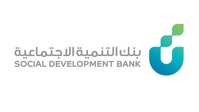 شرطًا وحيدًا للحصول على قرض من بنك التنمية الاجتماعية السعودي.. تعرّف عليه